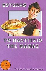 Το παστίτσιο της μαμάς