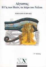 Αίγυπτος: Η γη των θεών, το δώρο του Νείλου