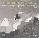 Ημερολόγιο 2008: Ζαχαρίας Στέλλας
