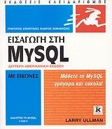 Εισαγωγή στη MySQL