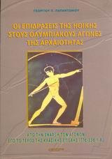 Οι επιδράσεις της ηθικής στους Ολυμπιακούς Αγώνες της αρχαιότητας