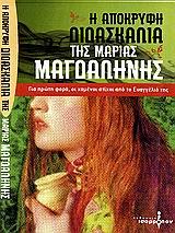 Η απόκρυφη διδασκαλία της Μαρίας Μαγδαληνής