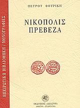 Νικόπολις - Πρέβεζα