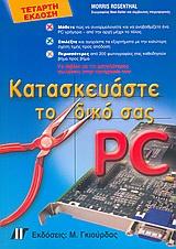 Κατασκευάστε το δικό σας PC
