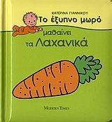 Το έξυπνο μωρό μαθαίνει τα λαχανικά