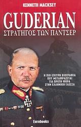 Γκουντέριαν στρατηγός των Πάντσερ
