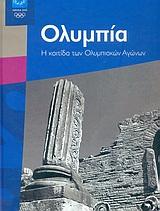 Ολυμπία