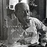 Γιάννης Σκαρίμπας ημερολόγιο 1997