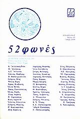 52 φωνές