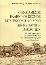 Ο ενδιάμεσος ελληνικός κόσμος στο γεωπολιτικό χώρο των κυρίαρχων ιδεολογιών