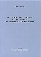 The School of Ammonius, Son of Hermias, on Knowledge of the Divine
