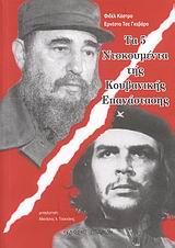 Τα 5 ντοκουμέντα της κουβανικής επανάστασης