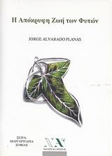 Η απόκρυφη ζωή των φυτών