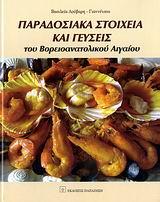 Παραδοσιακά στοιχεία και γεύσεις του βορειοανατολικού Αιγαίου