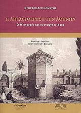 Η Απελευθέρωση των Αθηνών