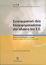 Συνεταιριστική ιδέα και επιχειρηματικότητα στο πλαίσιο της Ε.Ε.