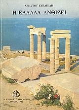 Η Ελλάδα ανθίζει