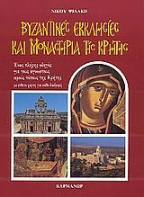 Βυζαντινές εκκλησίες και μοναστήρια της Κρήτης