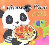 Η πίτσα του Ρίτσι