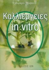 Καλλιέργειες in vitro