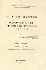 Συναγωγή Πατέρων ήτοι συστηματικοί πίνακες της ελλληνικής πατρολογίας του J. - P. Migne