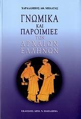 Γνωμικά και παροιμίες των αρχαίων Ελλήνων