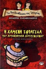 Η χαμένη σφραγίδα του αυτοκράτορα Ιουστινιανού