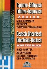 Γερμανο-ελληνικό, ελληνο-γερμανικό λεξικό τσέπης