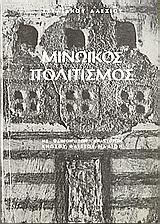 Μινωικός πολιτισμός