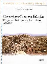 Εθνοτική συμβίωση στα Βαλκάνια