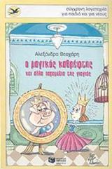 Ο μαγικός καθρέφτης και άλλα παραμύθια της γιαγιάς