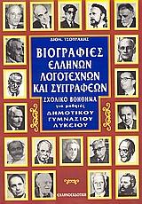 Βιογραφίες ελλήνων λογοτεχνών και συγγραφέων