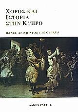 Χορός και ιστορία στην Κύπρο