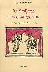 Ο Σαίξπηρ και η εποχή του