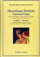 Παγκόσμια ποίηση