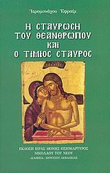 Η σταύρωση του Θεανθρώπου και ο τίμιος σταυρός
