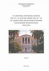 Τα αθηναϊκά μνημειακά κτήρια του 19ου αι. και των αρχών του 20ού αι. με διερεύνηση της κατασκευαστικής και στατικής μεθοδολογίας 1834 - 1916