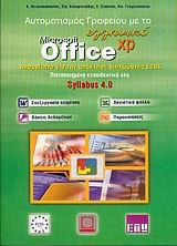 Αυτοματισμός γραφείου με το ελληνικό Microsoft Office XP