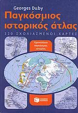 Παγκόσμιος ιστορικός άτλας