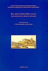 Relations Greco - Roumaines
