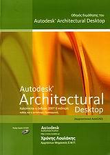 Οδηγός εκμάθησης του Autodesk Architectural Desktop 2007