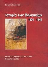 Ιστορία των Βαλκανίων 1804-1945