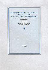 Η πρόσληψη της αρχαιότητας στο βυζαντινό και νεοελληνικό μυθιστόρημα