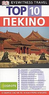 Top 10: Πεκίνο