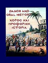 Χορός και προφορική ιστορία
