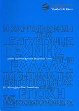 Η χαρτογράφηση της σύγχρονης τέχνης στην Ελλάδα: Το ζήτημα της εντοπιότητας στην εποχή της παγκοσμιοποίησης