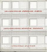 Χαράλαμπος Σφαέλλος: Αρχιτεκτονική - ανάπτυξη