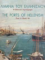 Λιμάνια του ελληνισμού