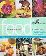 Food: συνταγές και γεύσεις