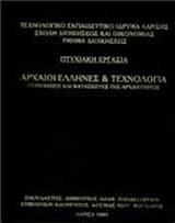 Τεχνολογία των Ελλήνων